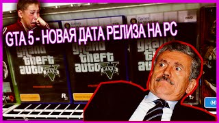 GTA 5 - Перенесли Новая Дата Релиза на PC - 24 марта 2015 PopanGame