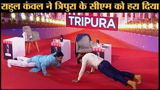 Tipura के CM Biplab Deb और Rahul Kanwal का ये मुकाबल बेहद दिलचस्प है। India Today Conclave