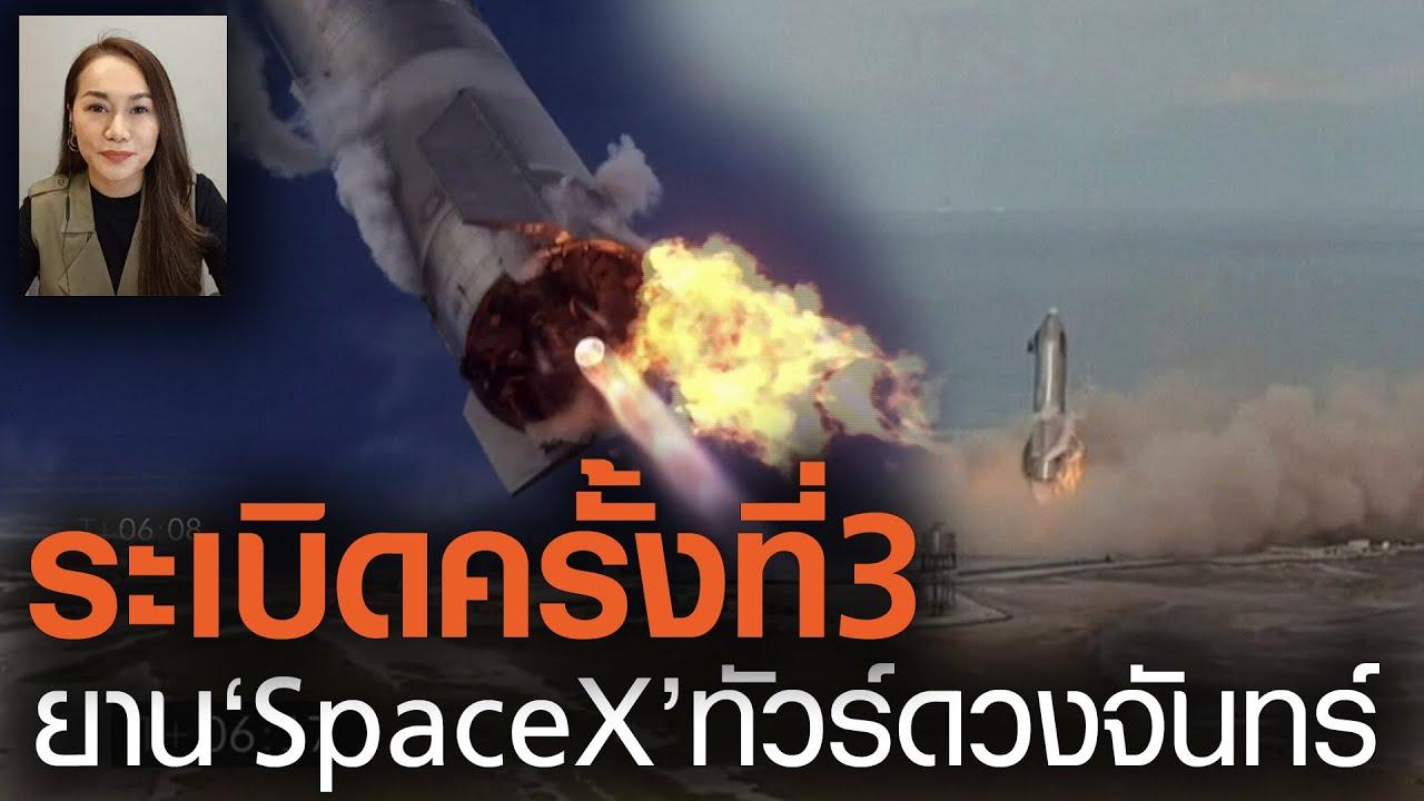 ยังไม่สำเร็จ! ยาน 'SpaceX ทัวร์ดวงจันทร์' ระเบิดเป็นครั้งที่ 3 l VROOM l TNNข่าวเที่ยง l 4