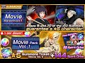 Movie Selection 1 Summons + Movie Pack 1 Ticket! Fake Out Animation! [Bleach Brave Souls]