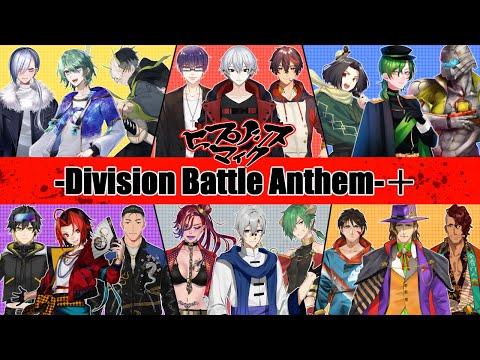 【Vtuber18人で】ヒプノシスマイク -Division Battle Anthem-+ / ヒプノシスマイク Division All Stars 【歌ってみた】