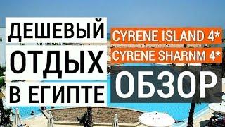 Дешевый отдых в Египте Cyrene Island 4 и Cyrene Sharm 4 обзор отлей Шарм эль шейх