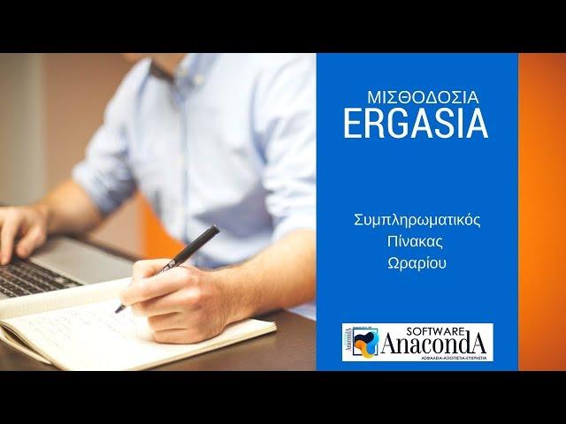 Anaconda SA - Ergasia | Συμπληρωματικός Πίνακας Ωραρίου