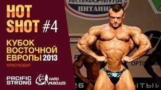 Кубок Восточной Европы 2013. г.Краснодар HOT SHOT #4