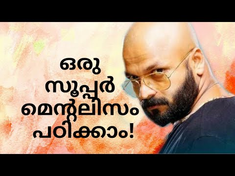 Mentalism magic tutorial malayalam...