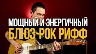 Мощный и энергичный Блюз-Рок рифф - Уроки игры на гитаре Первый Лад