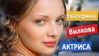 Екатерина Вилкова: актриса сериала Гостиница