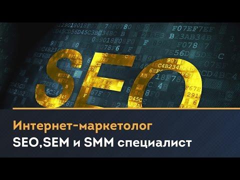 Интернет-маркетолог (SEO,SEM и SMM специалист)