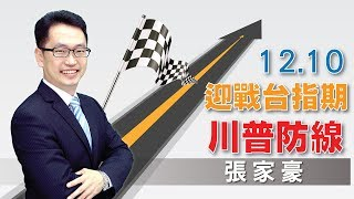 2018/12/10 贏戰台指期 張家豪  川普防線