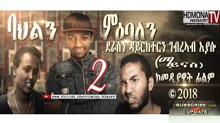 HDMONA - ባህልን ምዕባለን-2 ብ ገብረኣብ እያሱ  Bahln M`Ebalen by Ghebreab Eyasu  - New Eritrean Comedy 2019