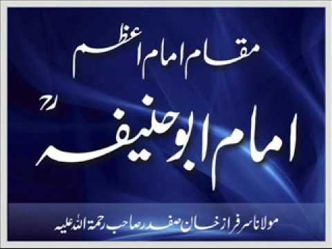 Maulana Sarfraz Khan Safdar - Imam Abu Hanifa Ka Maqam