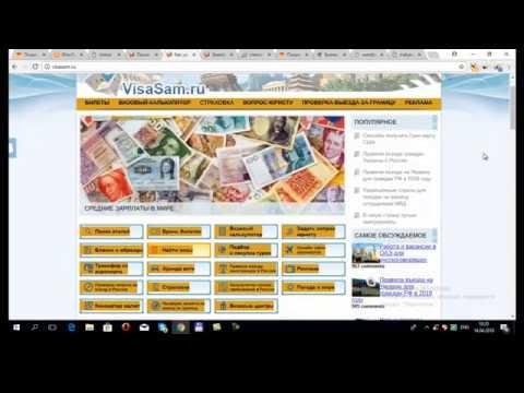 Как покупать дешевые билеты онлайн  авиабилеты во Францию в 2019 году