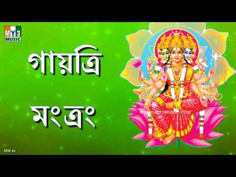 GAYATHRI MANTRAM NON STOP 1 HR BENGALI | গায়ত্রি মংত্রং | MOST POWERFUL MANTRA | DEVOTIONAL STOTRAS