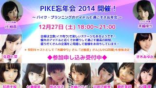 12/27(土) 「PIKE忘年会 2014」開催! http://pike-plan.com/ タレント...