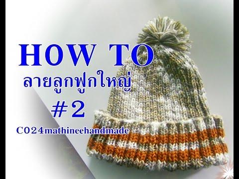 How to  C024 หมวกนิตติ้งลายลูกฟูกใหญ่ #2_by Mathineehandmade