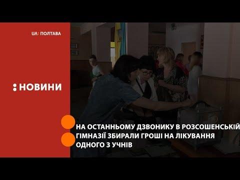 UA: Полтава: На останньому дзвонику в Розсошенській гімназії збирали гроші на лікування одного з учнів