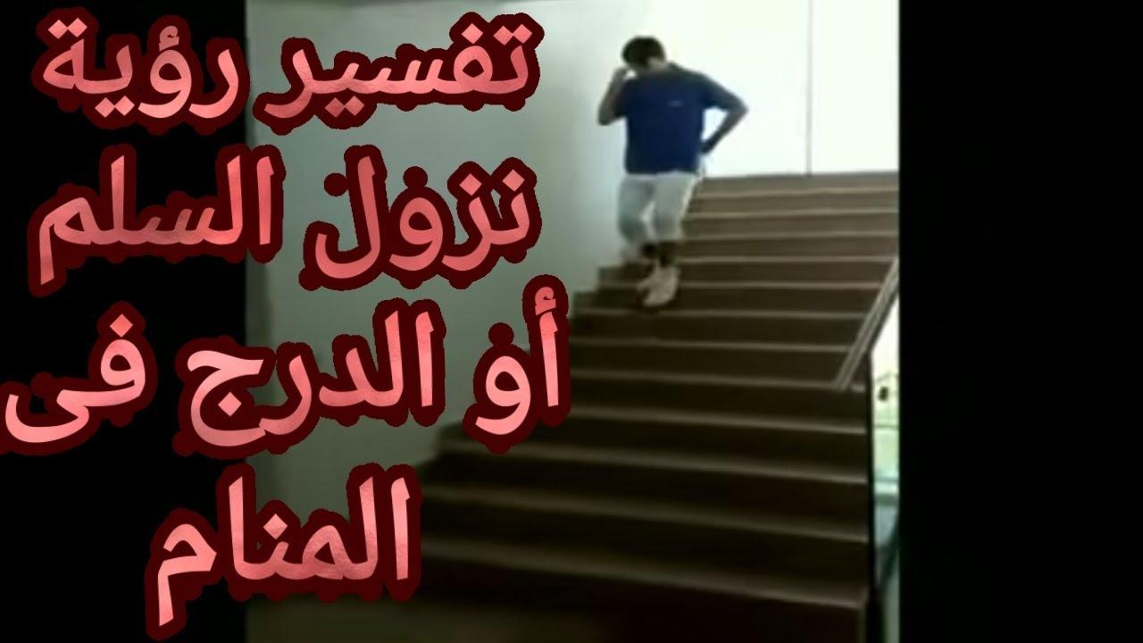تفسير رؤية نزول السلم أو الدرج فى المنام للعزباء والمرأة المتزوجة والحامل والمطلقة Youtube