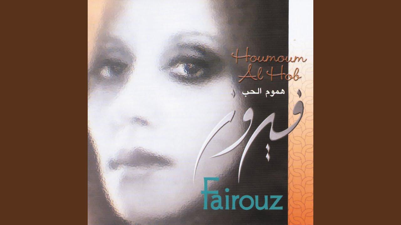 Download La Meen Al Haida