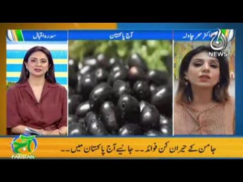 Black Plum (Jamun) Health Benefits   Aaj Pakistan   22nd June 2021   Aaj News   Part-3