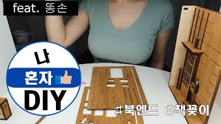 Making Wood Interior Props 북엔드…