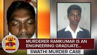 murderer-ramkumar-is-an-engineering-graduate---swathi-murder-case-thanthi-tv