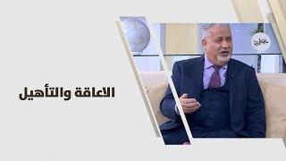 د. يوسف صالح سرحان الاعاقة والتأهيل