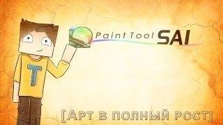 Как нарисовать арт для YouTube Paint tool sai(Видео-урок)
