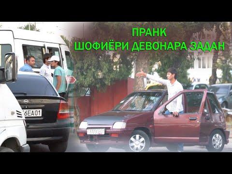 #Пранк 2 Шафиёри Девонара Задан Шарифча 2020