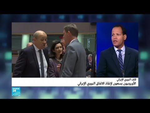 ما هي فرص الأوروبيين لإنقاذ الاتفاق النووي الإيراني؟  - نشر قبل 3 ساعة