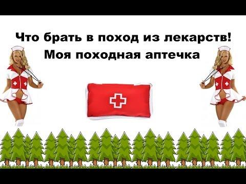Противоинфекционные препараты в России. Купить