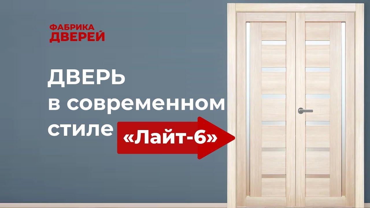 Лайт-6 – идеал современной межкомнатной двери!