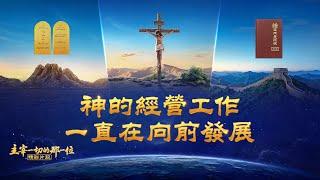 基督教会纪录片电影《主宰一切的那一位》精彩片段:神的经营工作一直在向前发展