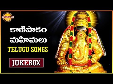 Lord Ganesh Telugu Devotional Songs | Kanipakam Mahimalu Jukebox | DevotionalTV