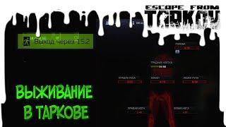 0. 12.  Выживание в Тарков...