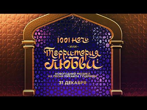 1001 НОЧЬ ИЛИ ТЕРРИТОРИЯ ЛЮБВИ (Promo Video)