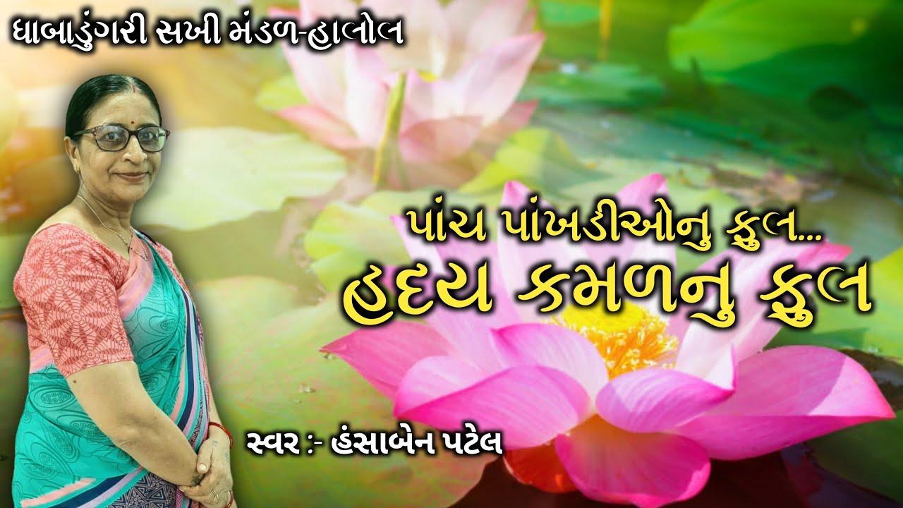 મારા હદય કમળનું ફૂલ   mahila mandal bhajan   latest gujarati bhajan   new kirtan 2020   Bhajan