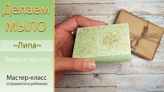 🧼Мыло своими руками для новичков Липа 🧼 Простой мастер-класс 🧼Cook soap linden tutorial