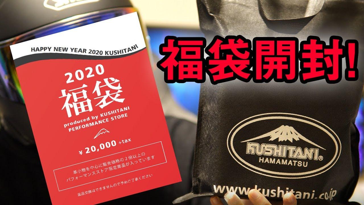 クシタニ 福袋 2020