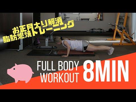 【8min】Full Body Workout【お正月太り解消/脂肪燃焼全身トレーニング】