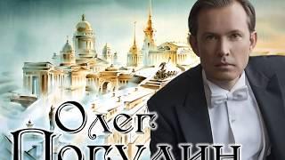 С днем рождения, Олег Евгеньевич Погудин! (2019 год)