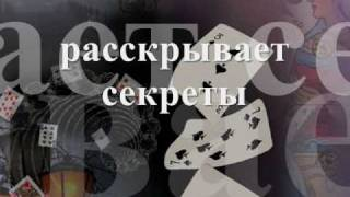 секреты карточного шулера, запрещенное видео