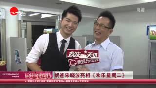 《看看星闻》:奶爸宋晓波亮相《欢乐星期二》  Kankan News【SMG新闻超清版】