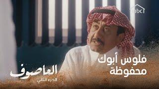العاصوف | ناصر يطلب ورثه بشكل عاجل