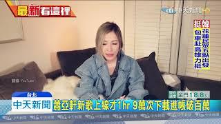 20191221中天新聞 蕭亞軒新歌上線才1hr 9萬次下載進帳破百萬