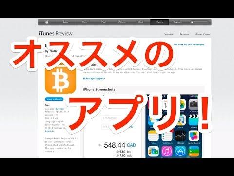 おすすめのアプリ - Bitcoin News ビットコインニュース #76 by BitBiteCoin.com