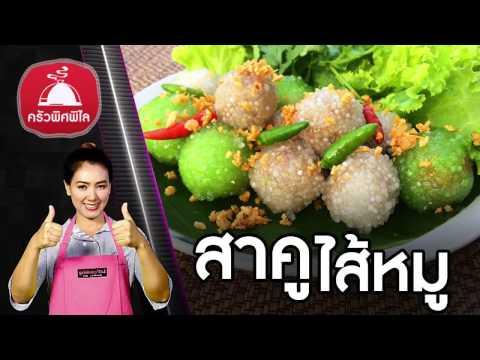 สอนทำอาหารไทย สาคูไส้หมู สูตรละเอียด สอนกวนไส้หมูให้เหนียว ปั้นง่าย ทำอาหารง่ายๆ | ครัวพิศพิไล