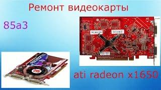 Жөндеу видеокарты ATI radeon x1650