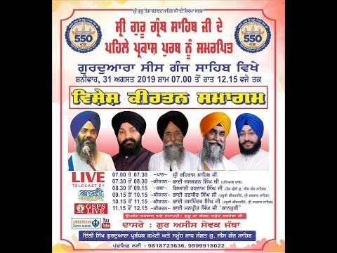 Live-Now-Gurmat-Kirtan-Samagam-At-G-Sisganj-Sahib-Delhi-31-August-2019