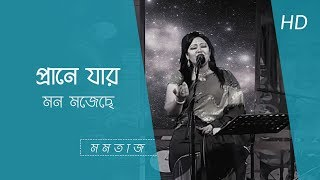 MOMTAZ EID SPECIAL 2017    Banglavision LIVE -PREAM JAR MON MOJECHE- EID 2017