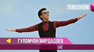 Гуломчон Мирдадоев - Биё / Ghulomjon Mirdadoev - Biyo (2018)